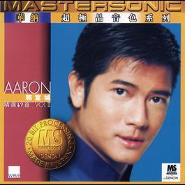 郭富城 24K Mastersonic Compilation 2012 郭富城