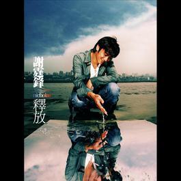 釋放 (香港版) 2005 謝霆鋒