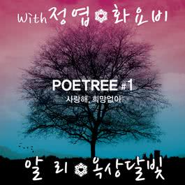 Loving you,Without hope 2012 Poetree