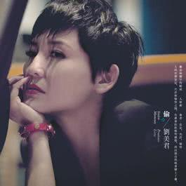 偷 (STOLEN MOMENTS) 2012 劉美君
