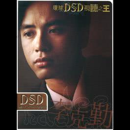 環球DSD視聽之王 - 李克勤 2002 李克勤
