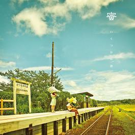 Ikutsuka no Koi 2011 蜜