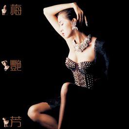 烈燄紅脣 1987 梅艷芳
