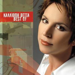 Best Of 2007 Kalliopi Vetta