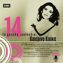14 Megala Tragoudia - Katerina Kouka 2006 Katerina Kouka