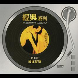 經典系列 - 劉美君 - 被你縱壞 2005 劉美君