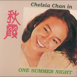 Chelsia Chan In One Summer Night 1992 陳秋霞