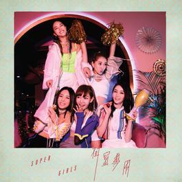 閨蜜專用 2018 Super Girls