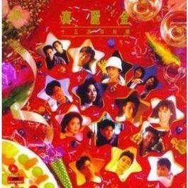 BTB-寶麗金十五週年特輯-羣星 2007 羣星