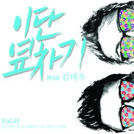 Duble kick project Vol. 01 2012 金泰宇