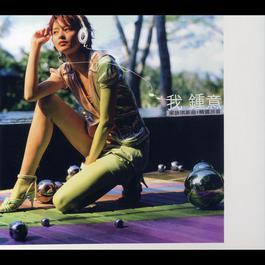 我鐘意 樑詠琪 新曲+精選36首 2004 梁詠琪