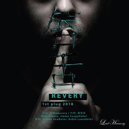 唇舌 2018 Revery