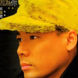 因為你(新曲+精選) 1996 巫啓賢