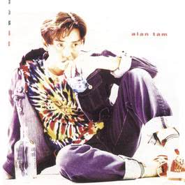 喜愛 1994 譚詠麟