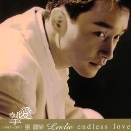 摰愛張國榮 2003 張國榮