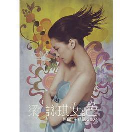 女.色 新曲+精選2007 2015 梁詠琪
