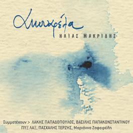 Vals 2003 Ilias Makridis
