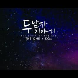 TWO MEN'S STORY 2011 The One; KCM