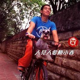 人見人愛陳小春 1998 陳小春