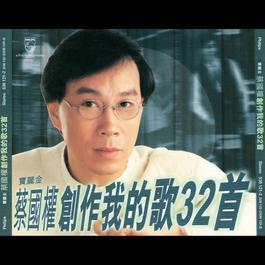創作我的歌32首 2012 蔡國權