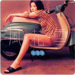 風花雪 1996 陳慧琳