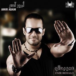 Omri Behalo 2009 Amir Adam