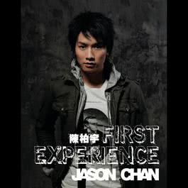 First Experience 2007 陳柏宇