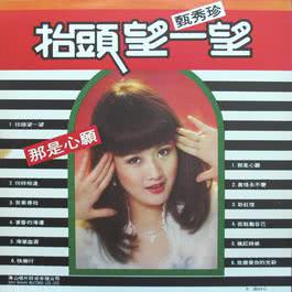 擡頭望一望 1979 甄秀珍