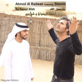 Ya Rasoul Allah 2011 Ahmed Al Radwan