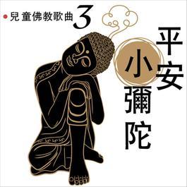 平安小彌陀 2015 貴族樂團