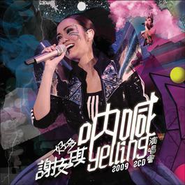 """好多謝安琪""""吶喊""""演唱會2009 2009 謝安琪"""