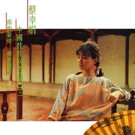 中國娃娃回想曲之三 1994 蔡幸娟