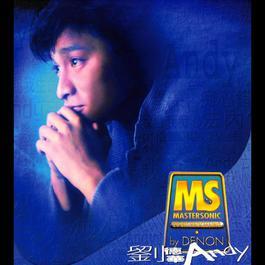 Denon Mastersonic - Andy Lau 1997 劉德華