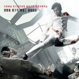 精武風雲.陳真 電影原聲大碟 2010 精武風雲·陳真