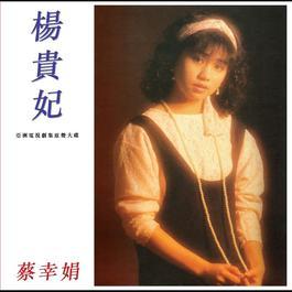 楊貴妃 2012 蔡幸娟