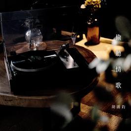 偷聽情歌 2018 胡鴻鈞