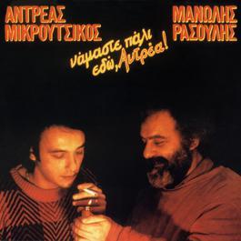 Namaste Pali Edo, Adrea 1985 Andreas Mikroutsikos