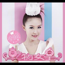 乾物女皇 2010 樂瞳