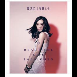 美麗人生 2012 陳法拉