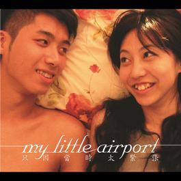 只因當時太緊張 2005 My Little Airport