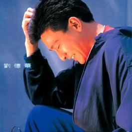Gong Ni Shang Xin Guo 2004 劉德華
