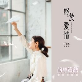 終於愛情 (電影《脫單告急》主題曲) 2018 陳嘉樺