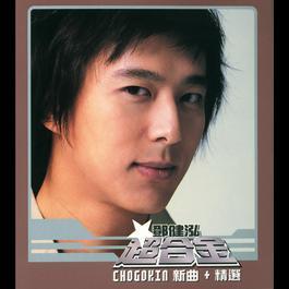超合金新曲+精選 2004 鄧健泓