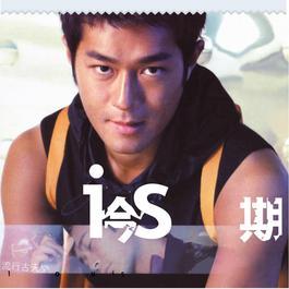 今期流行 (華星40系列) 2014 古天樂