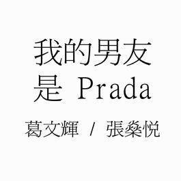 我的男朋友是Prada 1999 葛民輝; 張燊悅