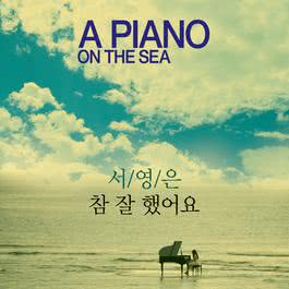 A PIANO ON THE SEA 2012 海上的鋼琴