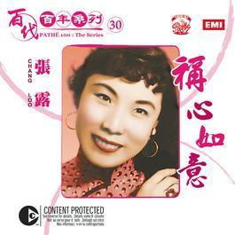 百代百年系列 30 稱心如意 2006 張露