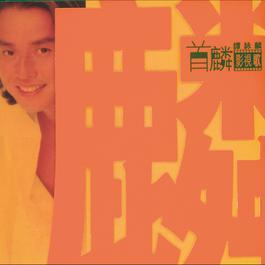 首麟影視歌 2001 譚詠麟