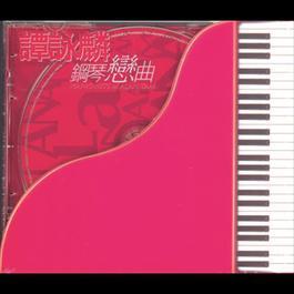 譚詠麟鋼琴戀曲 2004 甘仕良