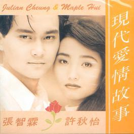 現代愛情故事 1991 張智霖; 許秋怡